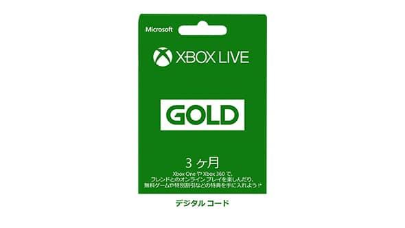 Xbox LIVE 3 か月ゴールド メンバーシップ