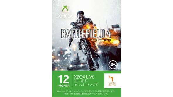 Xbox LIVE 12 か月ゴールド カード プラス 1 か月無料
