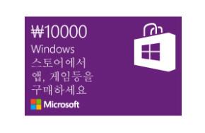 ₩10,000원 상당의 Windows 스토어 상품권