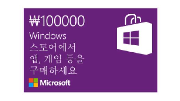 100,000원 상당의 Windows 스토어 상품권