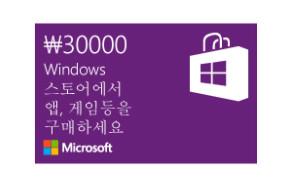 ₩30,000원 상당의 Windows 스토어 상품권