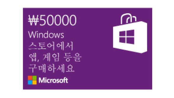 ₩50,000원 상당의 Windows 스토어 상품권