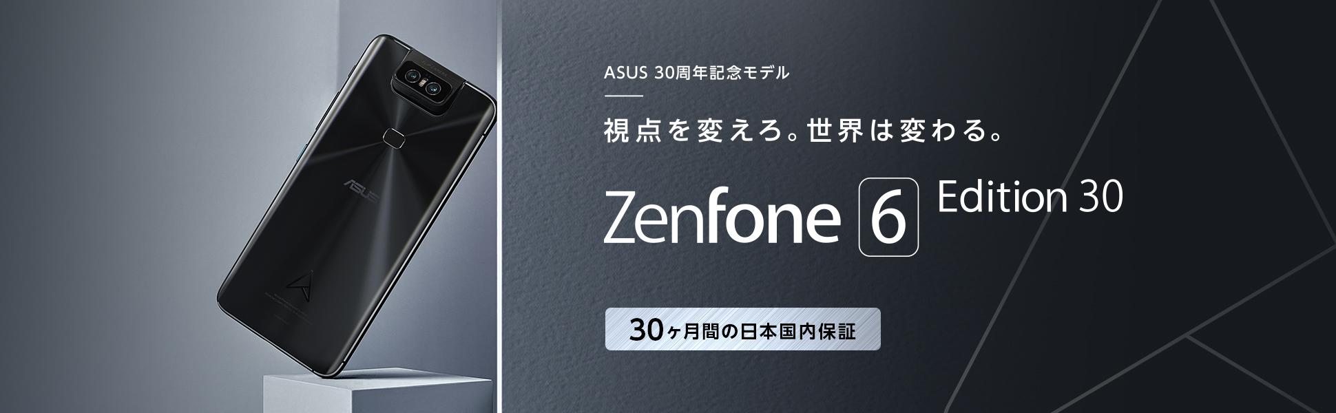 ZenFone 6 limited 01
